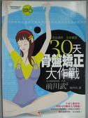 【書寶二手書T4/養生_HCD】30天骨盤矯正大作戰_蘇阿亮, 前川武