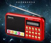優惠兩天紐曼L56收音機便攜式老人迷你插卡音箱微小型可充電數字mp3播放器