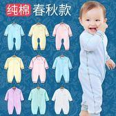 嬰兒連體衣服純棉新生寶寶春秋季幼兒0男女3個月初生春裝哈衣 AD682『毛菇小象』