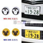 車之嚴選 cars_go 汽車用品【WD-342】日本 NAPOLEX Disney 米奇 黏貼式 車用牌框螺絲帽套(2入)