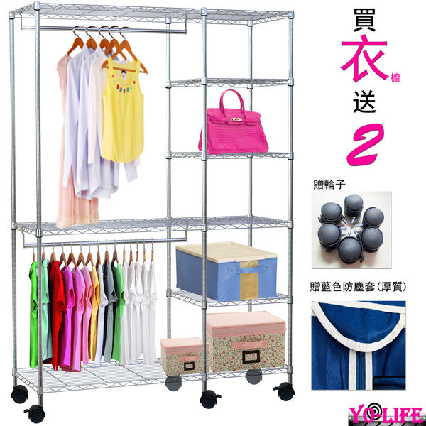 【東京鐵架 yo-life】全館免運~ 122x45x180cm六層雙吊桿大衣櫥組-贈藍色防塵套-贈輪子,鐵力士架/衣櫥