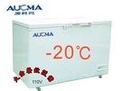 奧克瑪4尺1上掀式冷凍櫃/凍藏兩用機/冷...