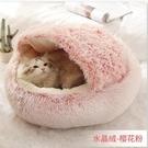 貓窩 貓窩冬季保暖半封閉式四季通用貓咪窩冬天貓墊子狗窩深度睡眠貓屋【快速出貨八折下殺】