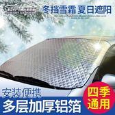 加厚加大汽車遮陽擋防曬隔熱遮陽板前擋風玻璃罩遮光簾車用太陽擋【一條街】