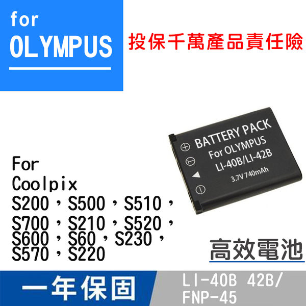 御彩數位@特價款OLYMPUS LI-42B電池Coolpix S520 S600 S60S230S570S220