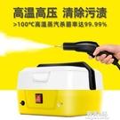 米陽高壓高溫蒸汽清潔機家用消毒洗車機廚房油煙機油污空調清洗機ATF 韓美e站