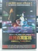 挖寶二手片-D40-正版DVD-電影【貧民百萬富翁】-奧斯卡最佳影片(直購價)