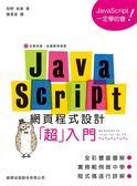 (二手書)JavaScript 網頁程式設計超入門