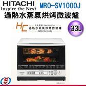 【信源】33公升 HITACHI日立過熱水蒸氣烘烤微波爐MRO-SV1000J(公司貨)