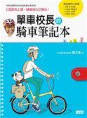 (二手書)單車校長的騎車筆記本