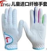 設計師美術精品館TTYGJ/天宇國際 兒童高爾夫手套 男女童 一對 高爾夫兒童手套一雙