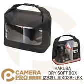◎相機專家◎ HAKUBA DRY SOFT BOX 防水袋 L 黑色 KDSB-LBK 防潮 HA336900 公司貨