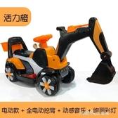 兒童電動挖掘機男孩玩具車挖土機可坐可騎大號超大鉤機遙控工程車最低價YQS 小確幸生活館