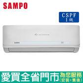 SAMPO聲寶10-13坪1級AU/AM-QC72D變頻冷專分離式冷氣空調_含配送到府+標準安裝【愛買】
