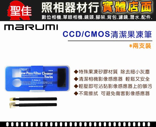 【現貨供應】日本製 Marumi CCD CMOS 清潔筆 果凍棒 果凍筆 一組兩支 屮Z9