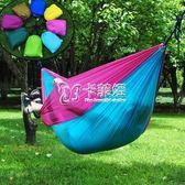 戶外吊床 戶外降落傘布雙人吊床戶外260*140cm 戶外用品多色可選 卡菲婭