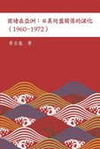 圍堵在亞洲 : 日美同盟關係的深化(1960–1972)