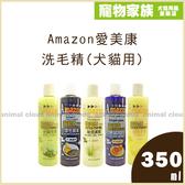寵物家族-Amazon愛美康洗毛精(犬貓用)350ml