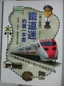 【書寶二手書T1/旅遊_ANU】達人開講!鐵道迷的第一本書:100個鐵道愛好者必懂的常識與非常