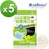 【醫碩科技】藍鷹牌NP-3DSNPBK*5台灣製兒童立體黑色防塵口罩/立體口罩 超高防塵率 5入*5包