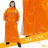 imitu 【JUMP】飄美雙側開連身一件式風雨衣(亮橘)(2XL~4XL)