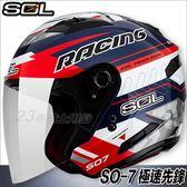 【SOL SO7 SO-7 極速先鋒 SOL  安全帽 雙層鏡片 藍/紅白銀 】遮陽鏡片、免運、加贈好禮