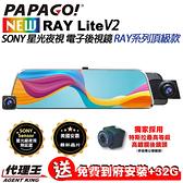 PAPAGO! NEW RAY Lite V2 SONY 星光夜視 電子後視鏡 行車紀錄器 贈到府安裝+32G