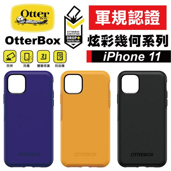 OtterBox iPhone 11 / Pro / Max Symmetry 炫彩幾何系列 台灣公司貨 保護殼