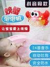 *粉粉寶貝玩具*現貨~抖音同款~螃蟹泡泡機~洗澡神器~沐浴戲水玩具~可愛又有趣喔~