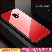 晶剛系列 三星 Galaxy J4 J6 J8 2018 手機殼 鋼化玻璃後蓋 保護殼 防摔 J600 手機套 矽膠軟邊 保護套