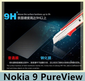 Nokia 9 PureView 鋼化玻璃膜 螢幕保護貼 0.26mm鋼化膜 2.5D弧度 9H硬度