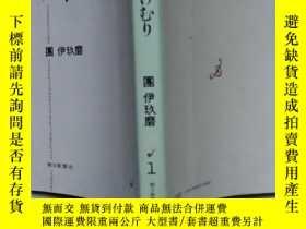 二手書博民逛書店罕見パイプのけむりY168439 團伊玖磨 朝日新聞社