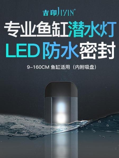 吉印 魚缸潛水燈防水led超亮水中燈水陸缸燈水底燈水下燈兩用照明 小山好物