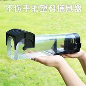 捕鼠器家用連續自動撲鼠籠       SQ9078『寶貝兒童裝』TW