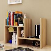創意伸縮書架置物架桌面書櫃兒童簡易桌上收納架儲物櫃辦公組合櫃 免運直出 聖誕交換禮物