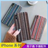 復古民族風硬殼 iPhone iX i7 i8 i6 i6s plus 手機殼 編織布紋素殼 保護殼保護套 半包邊防摔殼