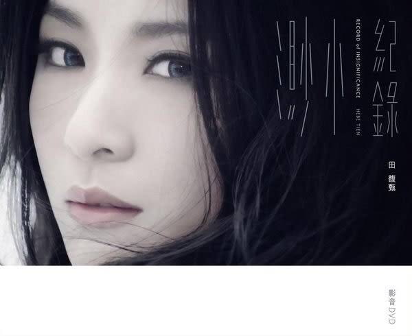 田馥甄 渺小.紀錄 影音 DVD  正式版    (購潮8)