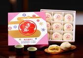 雪花齋-雪花月餅9入(綠豆椪) -豐原伴手禮,中秋節慶禮盒,