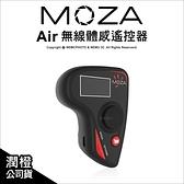 魔爪 Moza Air 無線體感遙控器 控制器 搖臂 航拍 穩定器 OLED顯示 公司貨 薪創數位