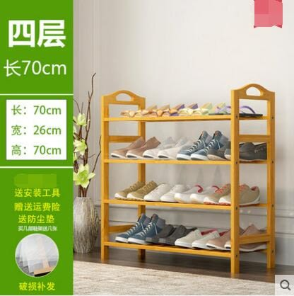 多層鞋架簡易鞋櫃家用置物架楠竹防塵宿舍經濟收納鞋架子簡約  四層70送墊