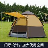 全館79折-公狼六角帳篷戶外3-4人全自動2人加厚防雨露營帳篷野外 野營裝備   WY