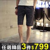 任選2件520短褲韓版休閒百搭抽繩格子短褲【01G1947】