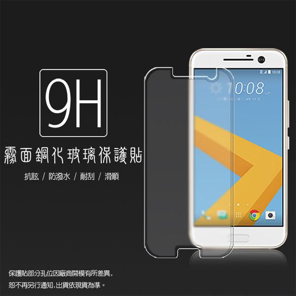 ▼霧面鋼化玻璃保護貼 HTC 10 抗眩護眼/凝水疏油/強化保護貼/9H硬度