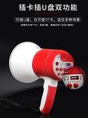 鳴樂賣貨錄音喇叭喊話器可充電叫賣揚聲器大聲公便捷式藍芽播放器  【快速出貨】