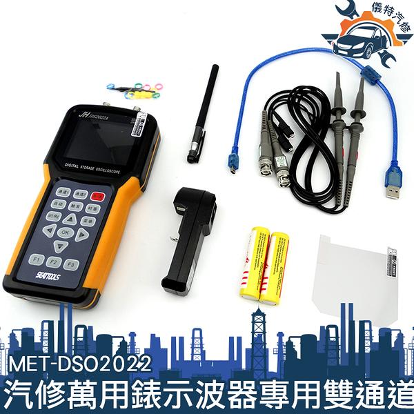 《儀特汽修》MET-DSO2022 手持示波器萬用表汽修雙通道20M汽車維修專用示波表