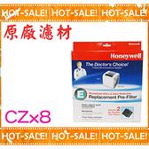 《原廠濾材》Honeywell HRF-E2-AP 原廠CZ濾網 一年份 (共4盒8入裝) (適用於HAP-801APTW)