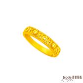 J'code真愛密碼金飾 有錢花黃金戒指