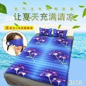冰床墊夏季降溫冰墊家用單雙人按摩水床墊夏天清涼透氣水墊TT1260『麗人雅苑』