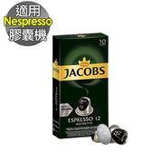 JC-04 JACOBS Ristretto 咖啡膠囊 ☕Nespresso機專用☕