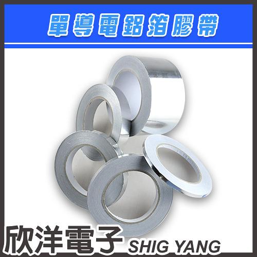 35mm 單導電鋁箔膠帶 (0002-35)